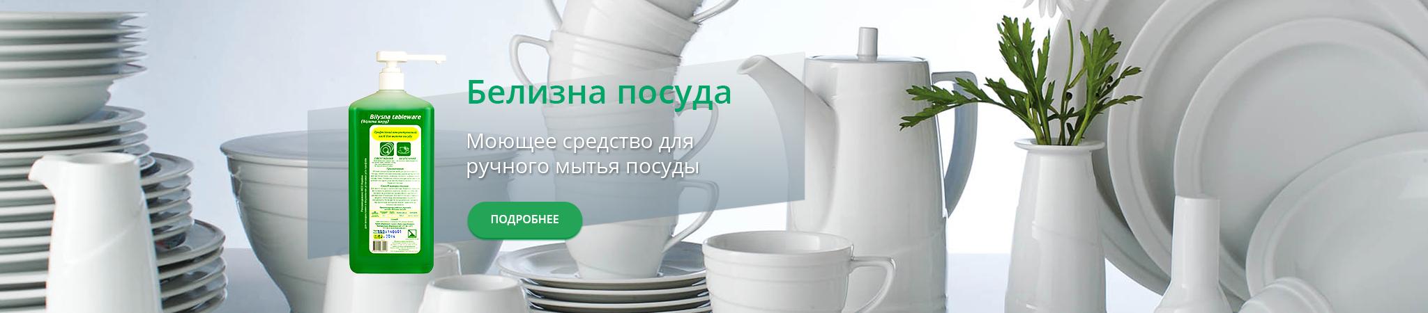 Белизна посуда