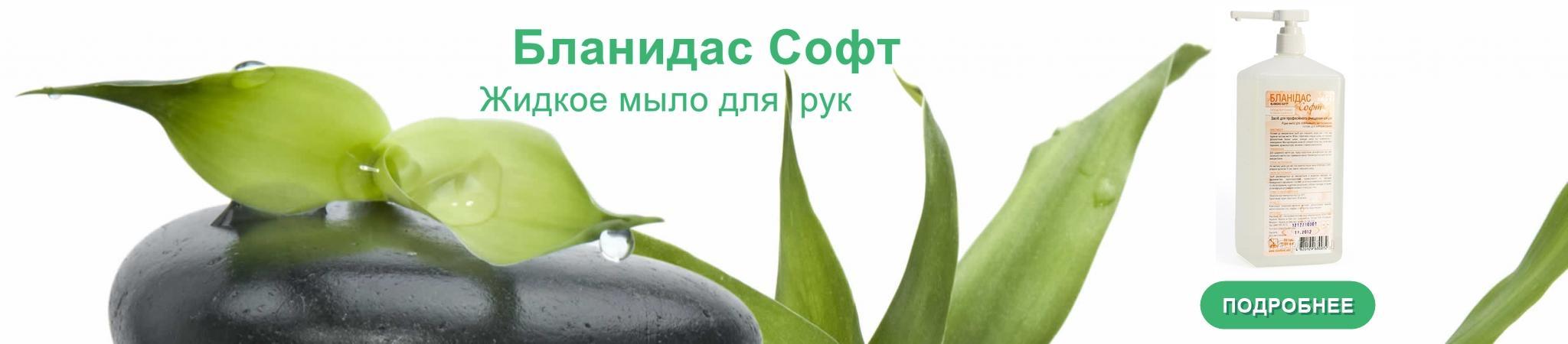 Мыло - Бланидас Софт
