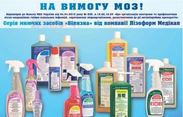 Моющее средство  для посуды Bilysna